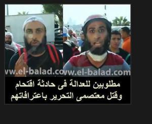 Muslim Brotherhood terrorists shot demonstrators in tahrir square on 22/7/2013