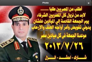 الفريق اول عبد الفتاح السيسي يدعو شعب مصر للنزول الجمعة 26 يولية 2013 لتفويض الجيش في التعامل مع الارهاب
