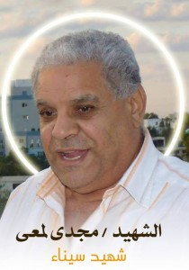 Magdy Lami victim of muslim Brotherhood terrorists in Sinai