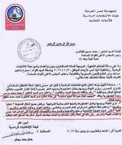 Documented Evidence 2012 Egypt Presidential Elections Fraud In Favor Of Mohamed Morsi