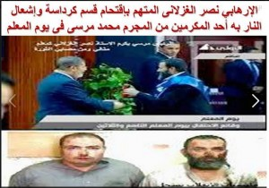 Nasr Elghezlany a muslim Brotherhood member who prepared and led the attack and massacre of Kirdassa Police officers on 14/8/2013. Mursi is rewarding him in the teacher's day.