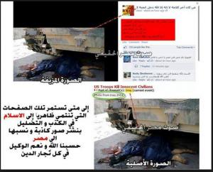 Aljazeera fabricates images and news in favor of Brotherhood