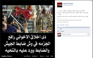 morals of Egyptian Military towards Muslim Brotherhood demonstrators