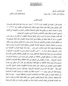 Classified Documents On The Espionage Case Between CIA and Muslim Brotherhood In Egypt