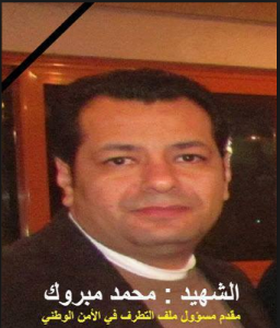 Mohamed Mabrouk Egyptian National Security Officer assassinated by Brotherhood Militias in Egypt on 17/11/2013