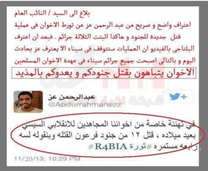 Abd El Rahman Muslim Brotherhood Leader admitting on twitter that killing 11 Egyptian Military Soldiers and injured 37 Soldiers on 20 Nov 2013 Sinai, is the Muslim Brotherhood Gift to General Sisi on his Birthday - Brotherhood are honored by killing the Pharaoh's Soldiers and Rabaa's Revolution is continuing
