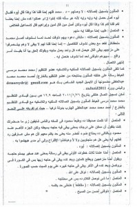 classified document 11 spying case of egyptian former president with foreign intelligence
