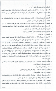 classified document 6 mohamed morsi's treason case against his own country