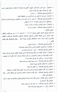 classified document 9 of muslim brotherhood calls with foreign intelligence