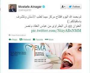 Mostafa Alnagar dentist, writer,  poet and former member of the Egyptian Parliament practiced theft and forgery - Mema dental center owned by Alnagar in Cairo Egypt