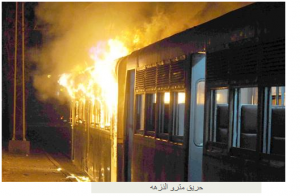 Muslim Brotherhood burned a Metro in Alnozha heliopolis Cairo on 22 November 2013