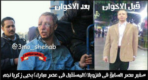 Former Ambassador of Egypt in Venezuela Yehia Zkaria Negm before and after he got tortured by Muslim Brotherhood in front of Etihadeya presidential palace 5 december 2012