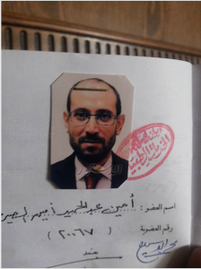 Amin AlSirafy the personal secretary of Mohamed Morsi charged of espionage on egypt national security and classified docs smuggling