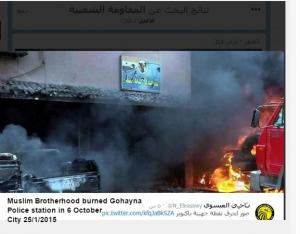 Muslim Brotherhood burned Gohayna police station in 6 ocober city 25 Jan 2015