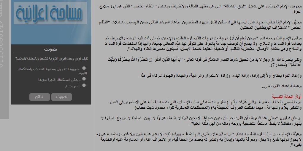 Muslim brotherhood call for Islamic Jihad in Egypt part 2