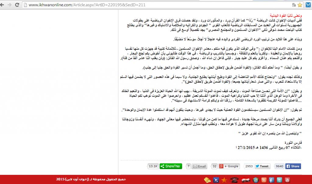 Muslim brotherhood call for Islamic Jihad in Egypt part 3
