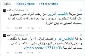 Muslim brotherhood using social media to incite and assassinate police and armed forces individuals